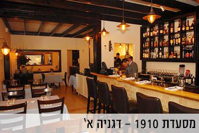 מסעדת 1910 דגניה א'